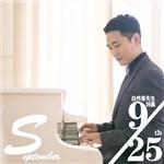 自然卷先生-刘鑫的专辑 9.25