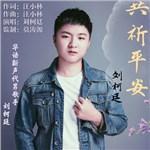 刘柯廷的专辑 共祈平安
