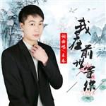 王春的专辑 我在前世等你