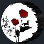 芒果迪的专辑 玫瑰不孤独