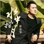 崔忠华的专辑 水中捞月