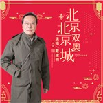 戴建明的专辑 北京北京双奥城