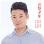 李胜军的专辑 读懂夕阳