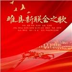 苏宏伟的专辑 睢县新联会之歌