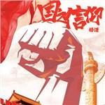 杨潇的专辑 国之信仰