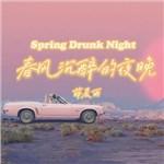 春�L沉醉的夜晚(Spring Drunk Night)