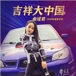 曲瑷君的专辑 吉祥大中国