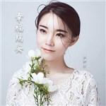 吴伊乐的专辑 幸福瑞安