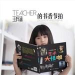 teacher的书香节拍