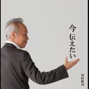 谷村新司の画像 p1_9