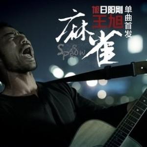 麻雀 (单曲) - 王旭