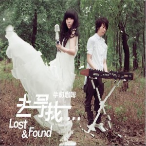 Lost & Found 去寻找(EP)
