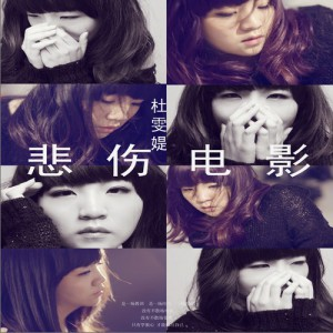 悲伤电影(单曲)