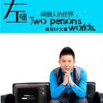两个人的世界(单曲)