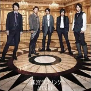 迷�mラブソング (通常�P) (single)