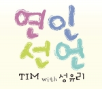 Proclaiming Love(With Yuri Sung)