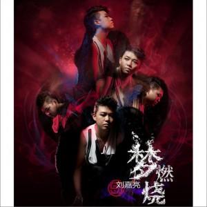 梦燃烧(EP)