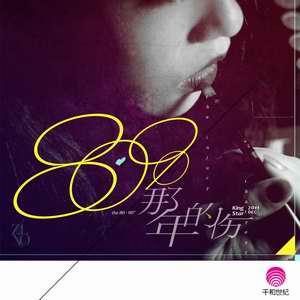 情歌我们一起唱 - 莫小娘+Xun