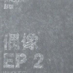 偶像/EP2