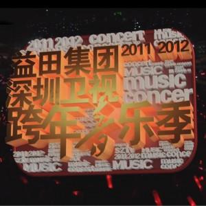 深圳卫视2012跨年音乐季