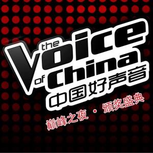 中国好声音 巅峰之夜・颁奖盛典