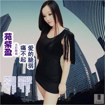 痛不起(EP)