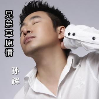 兄弟草原情(单曲)