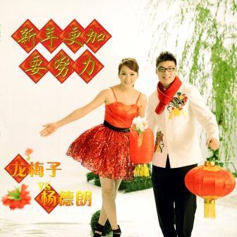 新年更加要努力 - 龙梅子&杨德朗