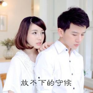 嘟嘟嘴 - 王媛�Y&小峰峰