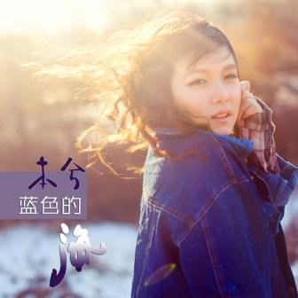 蓝色的海(EP)
