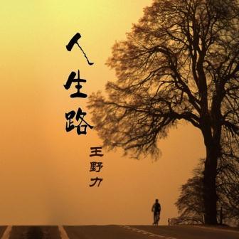 人生路mp3下载,王野力 人生路歌曲下载
