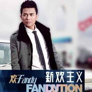 新欢主义 Fanlution