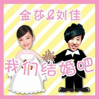 我们结婚吧 - 金莎&刘佳