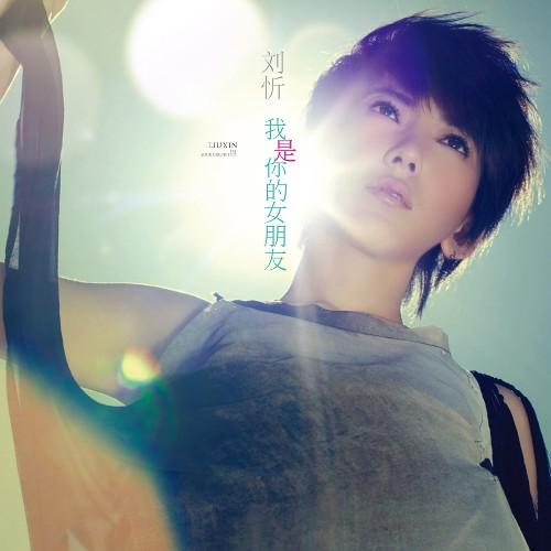 华人女歌手 刘忻的专辑