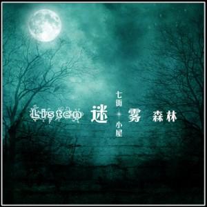 迷雾森林(单曲)
