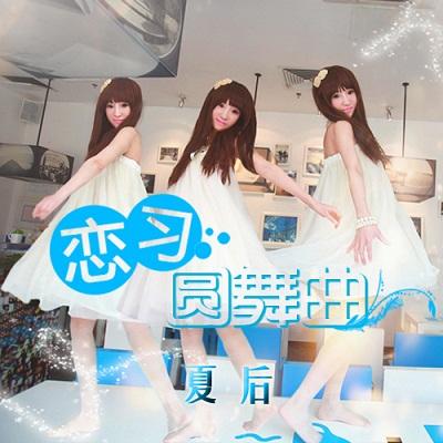 胭花笑(EP)
