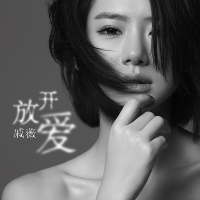 放开爱(电视剧《我的经济适用男》片尾曲)