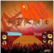 中国队加油(单曲)