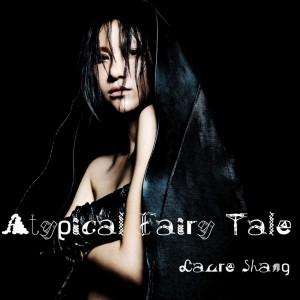 格林童话 atypical fairy tale(单曲)