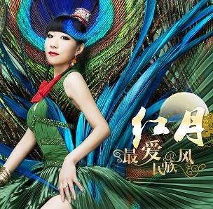 最爱民族风(单曲)