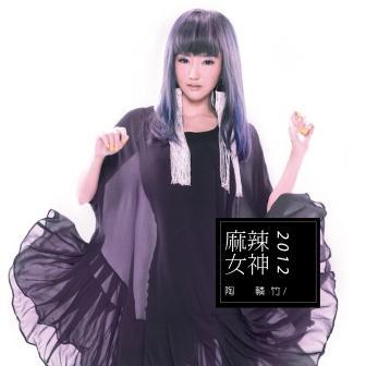 麻辣女神(单曲)