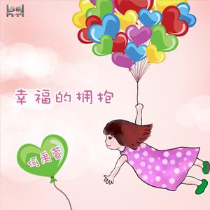 幸福的拥抱(单曲)