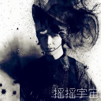 专辑摇摇宇宙(EP)