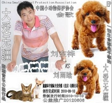 大爱无疆(中国小动物保护协会会歌)