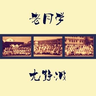 尤静波 老同学 单曲
