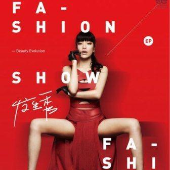 发生秀Fashion Show