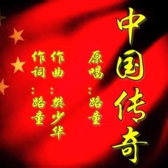 中国传奇(伴奏)