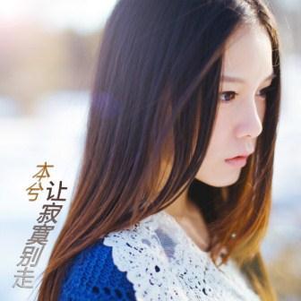 让寂寞别走(EP)