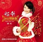 好歌2011�R新春