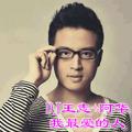 我最爱的人(DJ王志Remix)